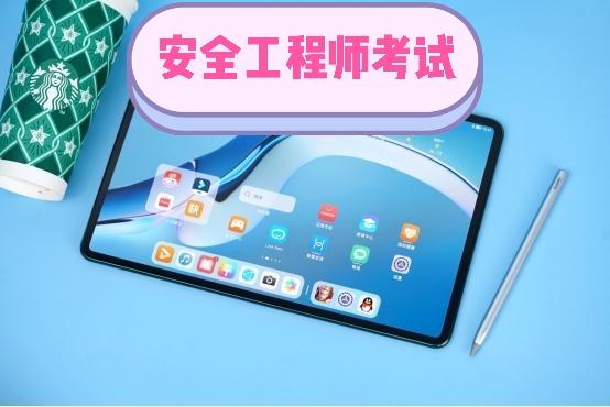 2021年注安管理提分班张金铭老师视频课讲义百度网盘云分享