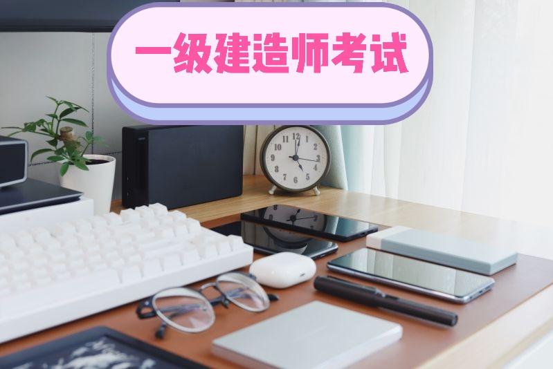 2021年一建【管理】黄金卷A电子版PDF百度万网盘云分享